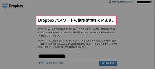 dropbox_login_eror003