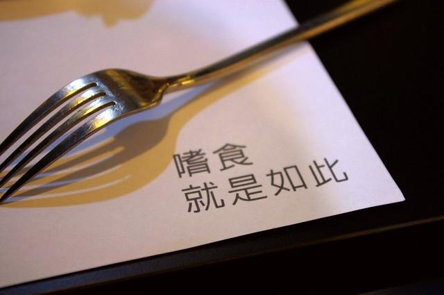 [花蓮] TING'S KITCHEN廷嗜廚坊