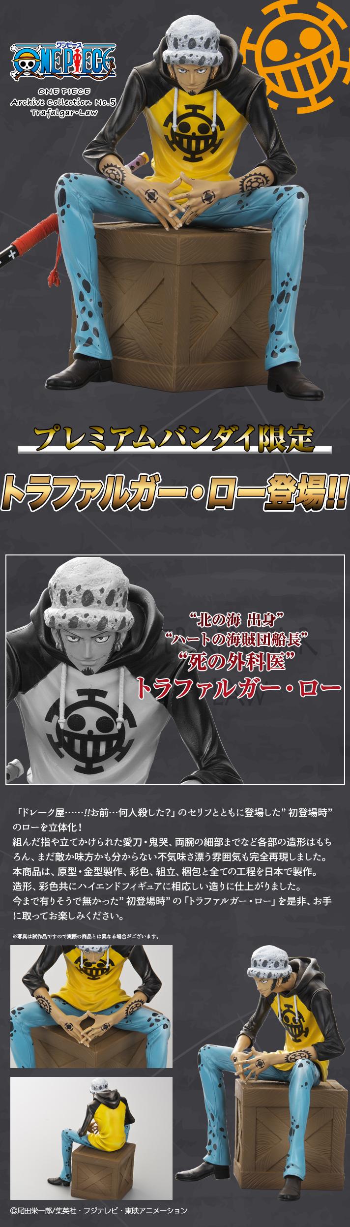『ARCHIVE COLLECTIONS系列』 No.5《海賊王》托拉法爾加·羅 【魂商店限定】