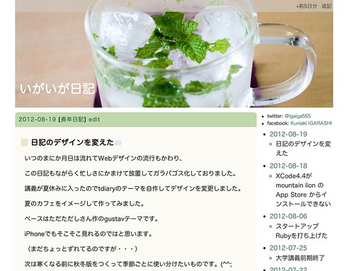 tdiary theme cafe-mint-julep-soda
