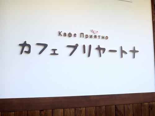 店名@プリヤートナ(東長崎)