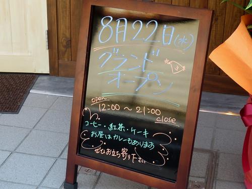 看板@プリヤートナ(東長崎)