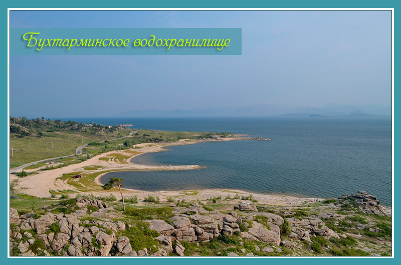фото бухтарминское водохранилище