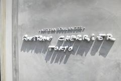 GONTRAN CHERRIER BOULANGER