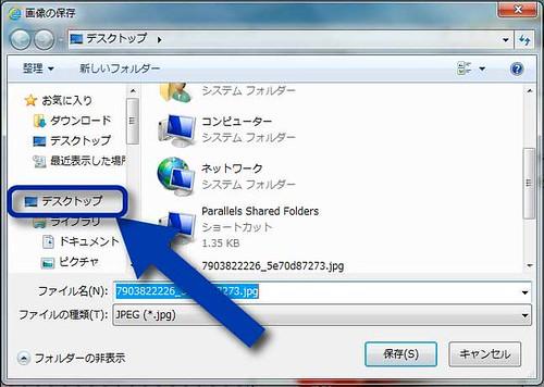 デスクトップに保存