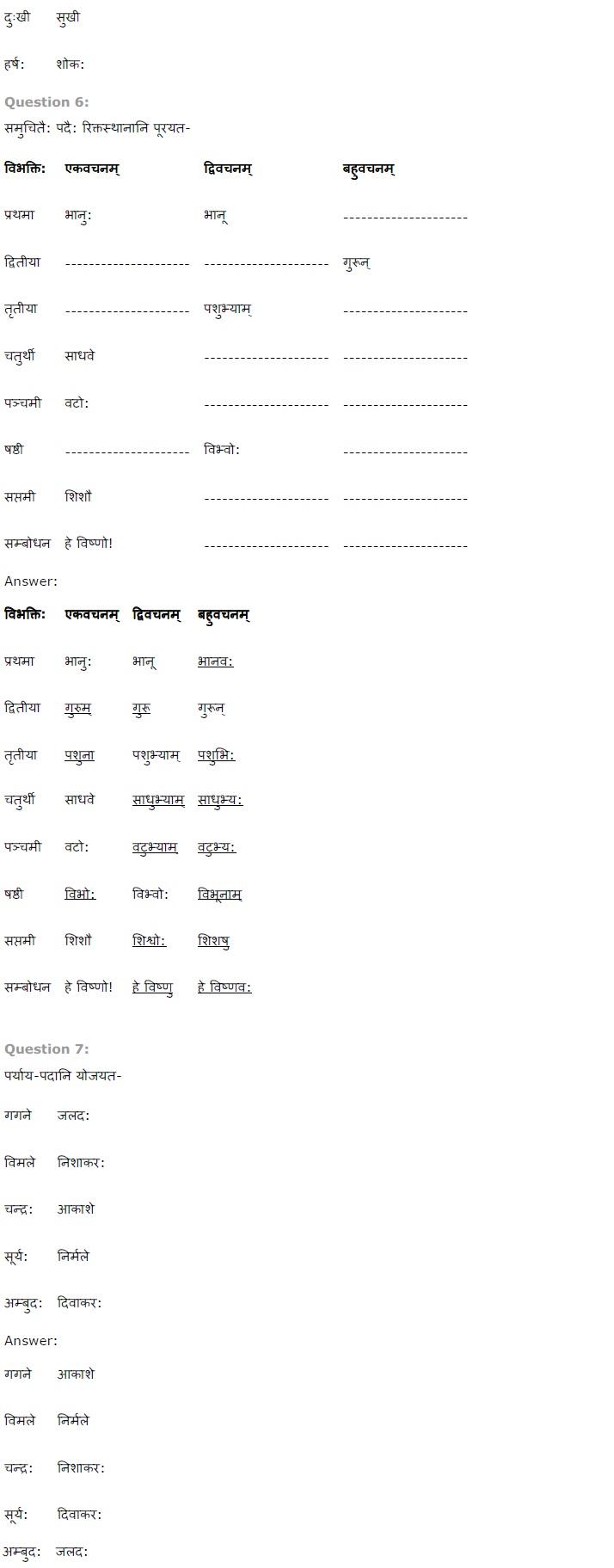 NCERT Solutions for Class 7th Sanskrit Chapter 9 - विमानायं रचयाम
