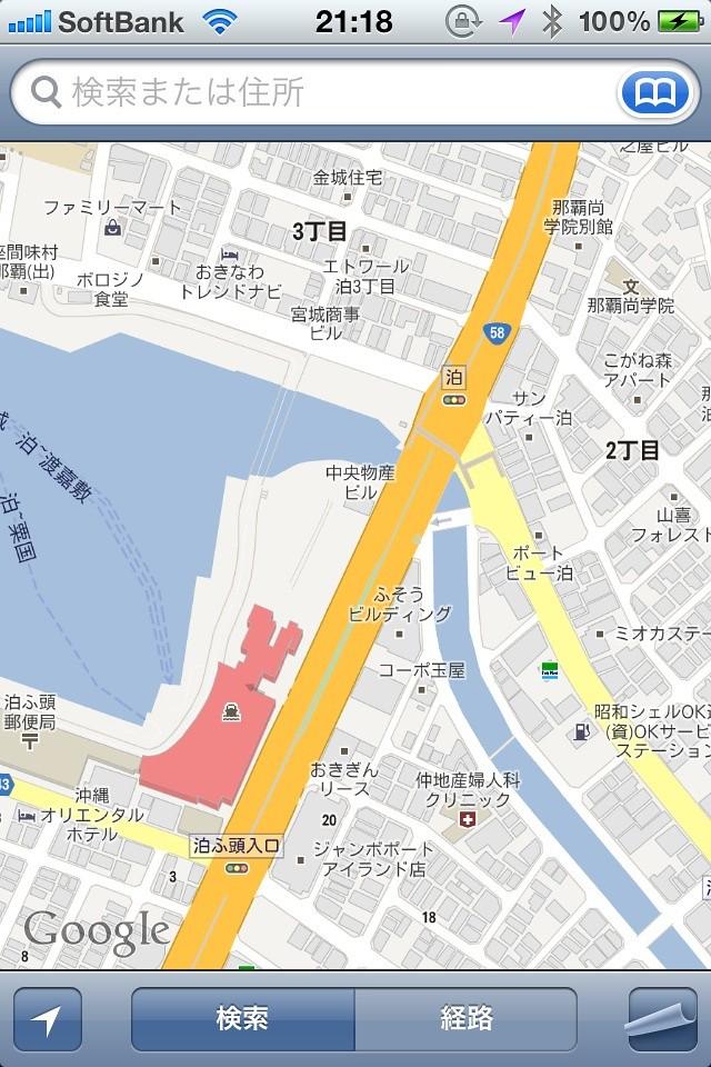 iOS5那覇