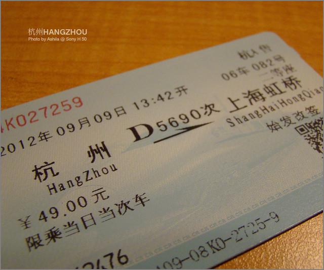 中國行2012_D909