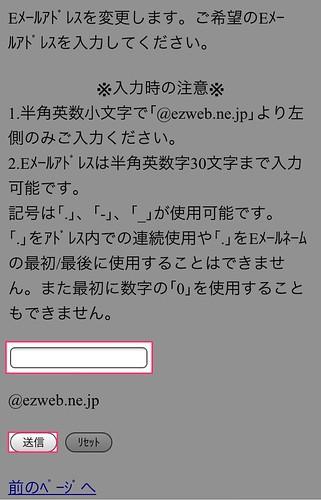 iPhone5_au_mail011