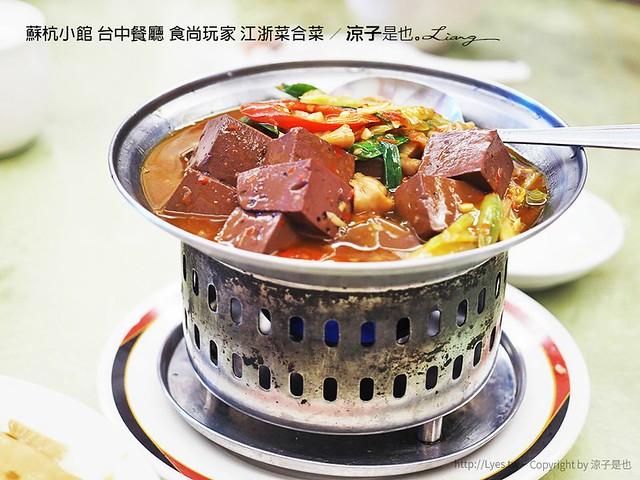 蘇杭小館 台中餐廳 食尚玩家 江浙菜合菜 10