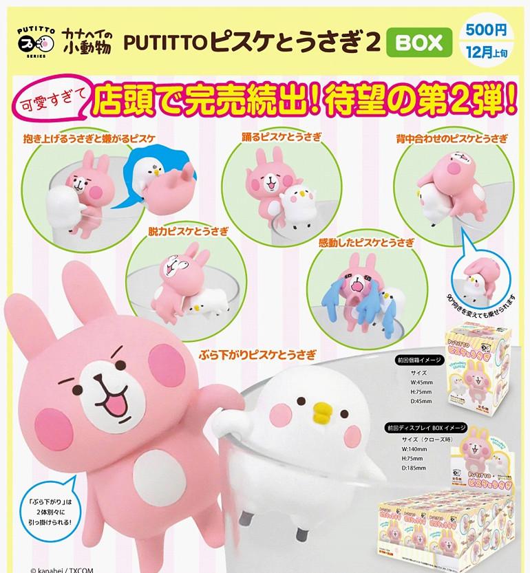 史上最夯杯緣玩具!Kanahei「P助 & 小兔兔」第二彈~ カナヘイの小動物 PUTITTO ピスケとうさぎ2