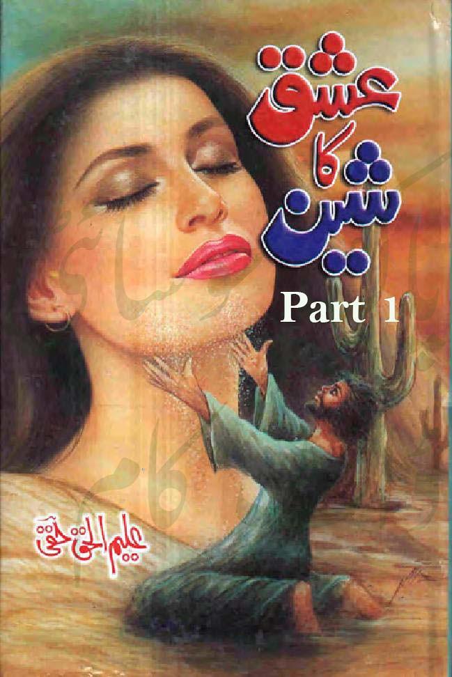 Ishq Ka Sheen Part 1 urdu novel by Aleem Ul Haq Haqi