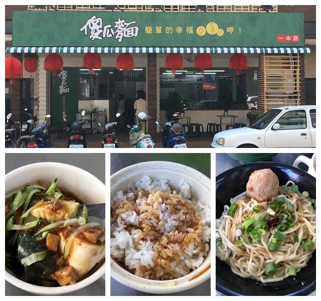 台中傻瓜麵 (1)