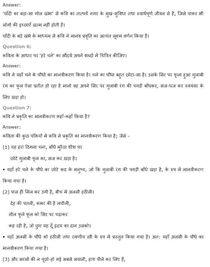 NCERT Solutions for Class 9 Hindi Chapter 14 चन्द्र