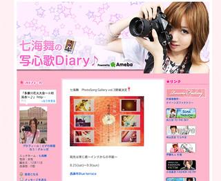 七海舞 PhotoSong Gallery vol.3