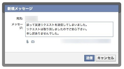 facebook_request_cancel010