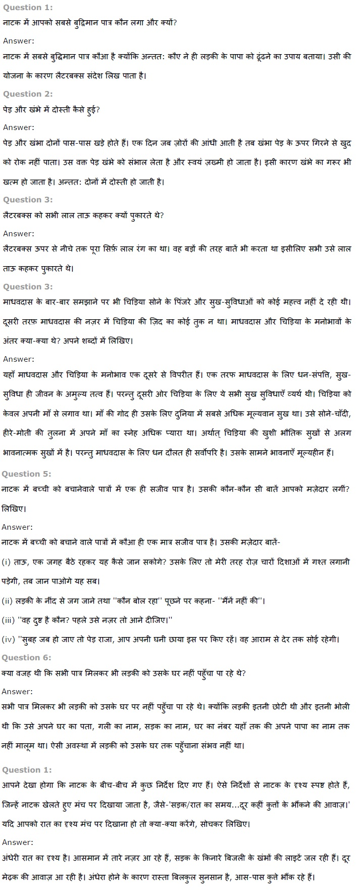 NCERT Solutions for Class 7th Hindi Chapter 7 पापा खो गए