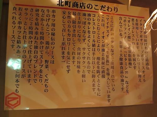 こだわり@北町商店(練馬)