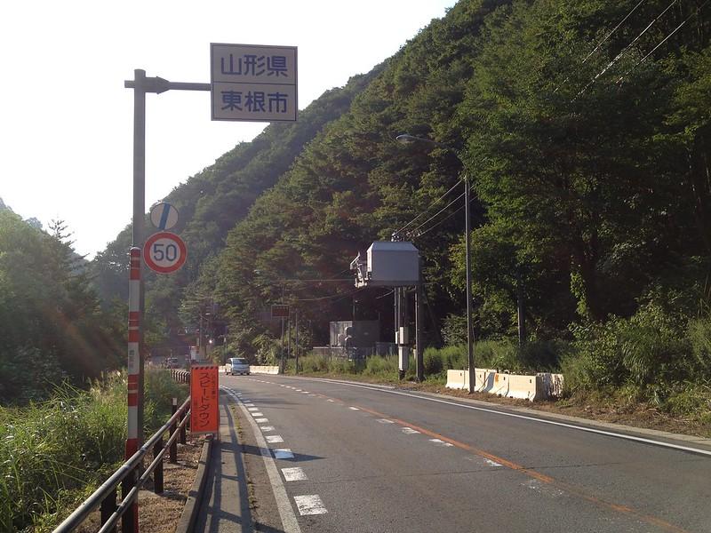 山形県入り