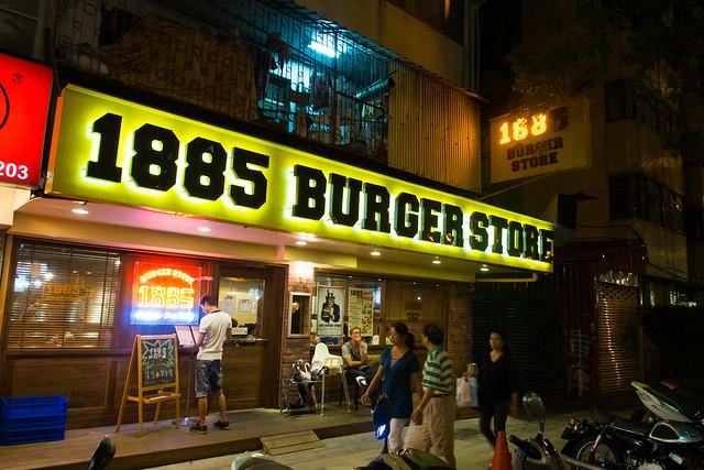 [台北 松山]–漢堡的聚會–1885 Burger Store(市民店)