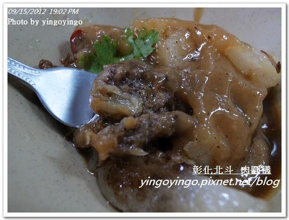 彰化北斗_肉圓儀20120915_R0071463