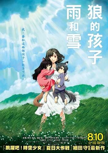 120919(1) - 動畫監督「細田守」45歲生日贈禮:劇場版《狼的孩子雨和雪》賣座40億日圓超過《夏日大作戰》2倍票房!