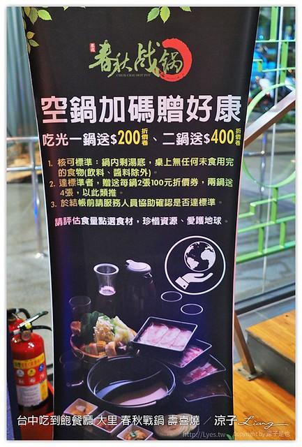 台中吃到飽餐廳 大里 春秋戰鍋 壽喜燒 66