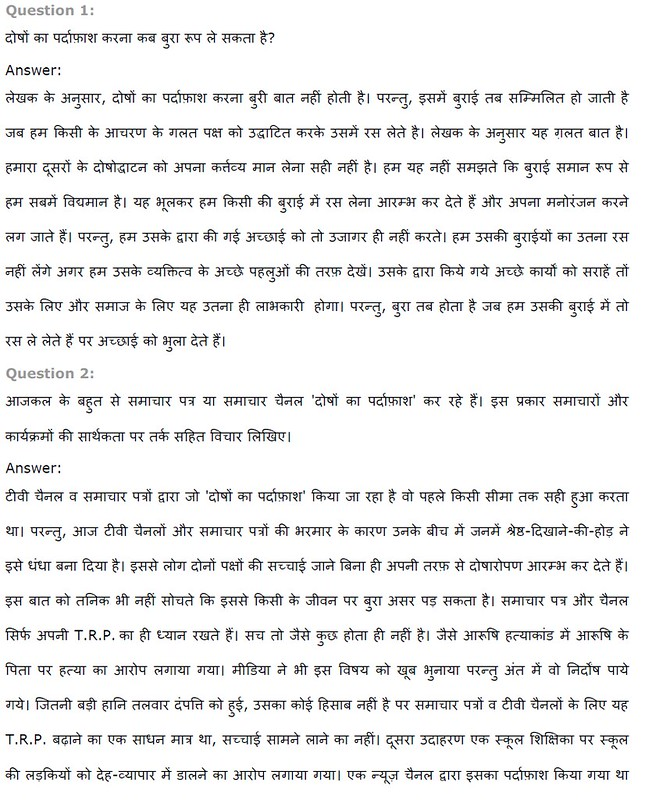 Ncert Solutions For Class 8 Hindi Chapter 7 क य न र श
