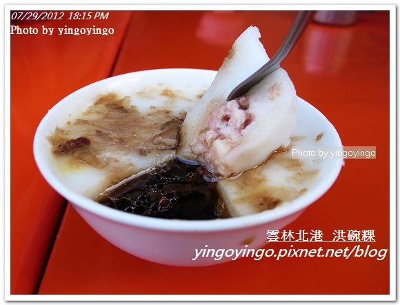 雲林北港_港碗粿20120729_R0070528