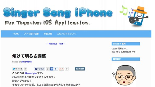 スクリーンショット 2012-09-01 16.09.57