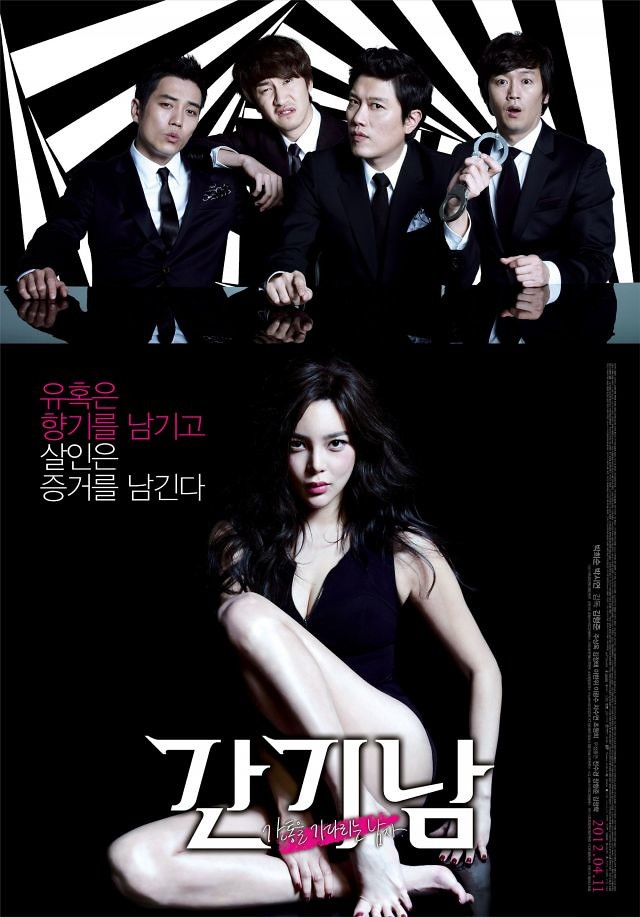 The Scent movie poster in Korean