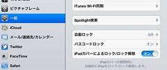 iPadカバーの設定