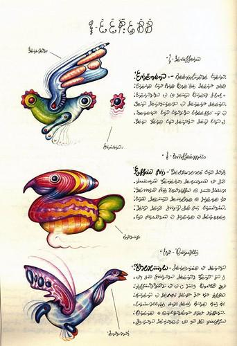 017-Codex Seraphinianus -1981- Luigi Serafini