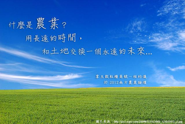 什麼是農業?用長遠的時間,和土地交換一個永遠的未來...
