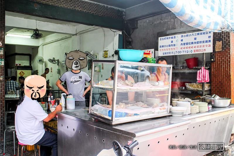 游記米粉湯【新北市三重美食小吃】游記米粉湯,三重人氣早餐,好吃的米粉湯