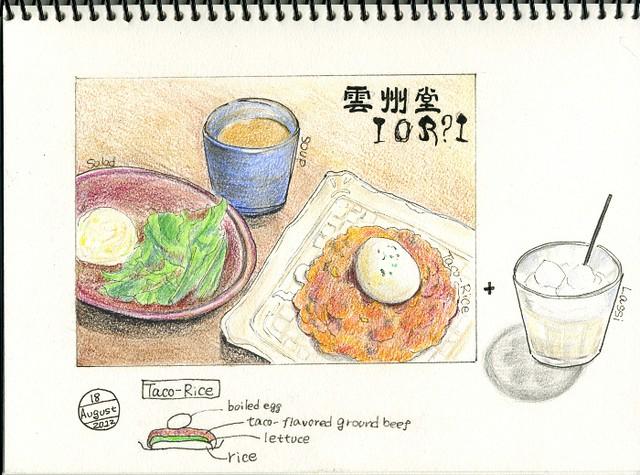 2012_08_18_taco_rice_01