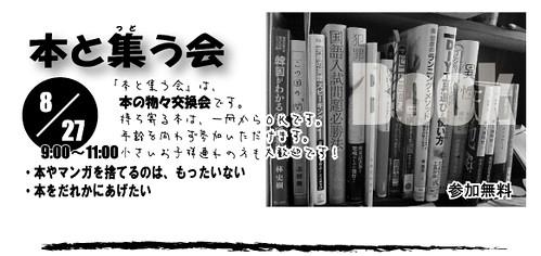 20120723本と集う会第4回と夏休み親子講座ポスター