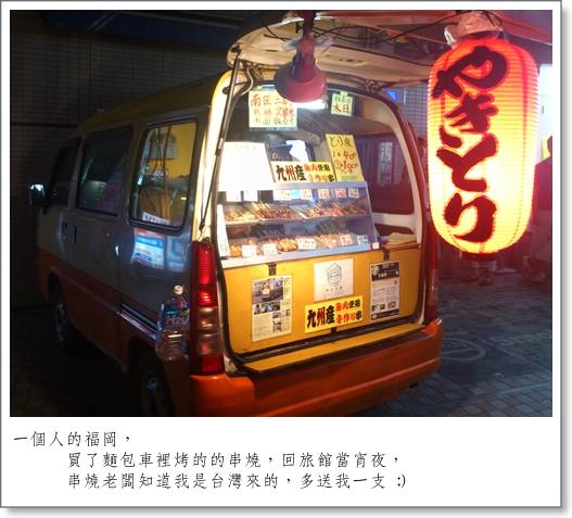 20120823_FukuokaAlone_0071 f
