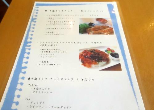 メニュー@中庭ノ空(江古田)