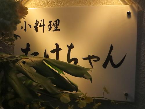 看板@たけちゃん(東長崎)