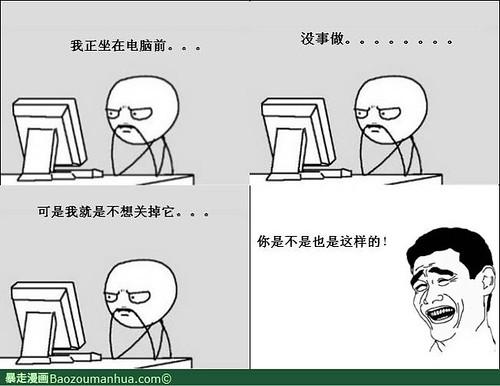 暴走漫画全集打包下载(共收录755个) | 爱软客