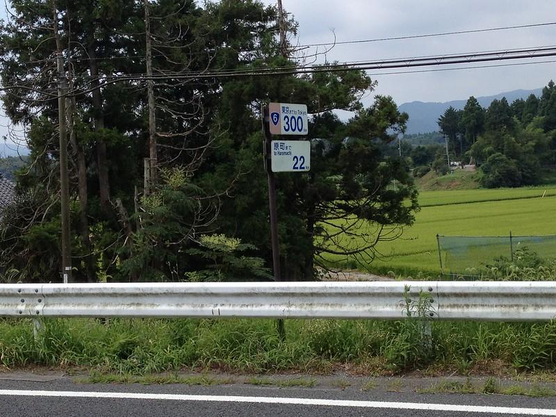 東京まで300km