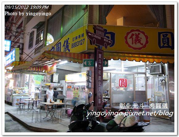 彰化北斗_肉圓儀20120915_R0071464