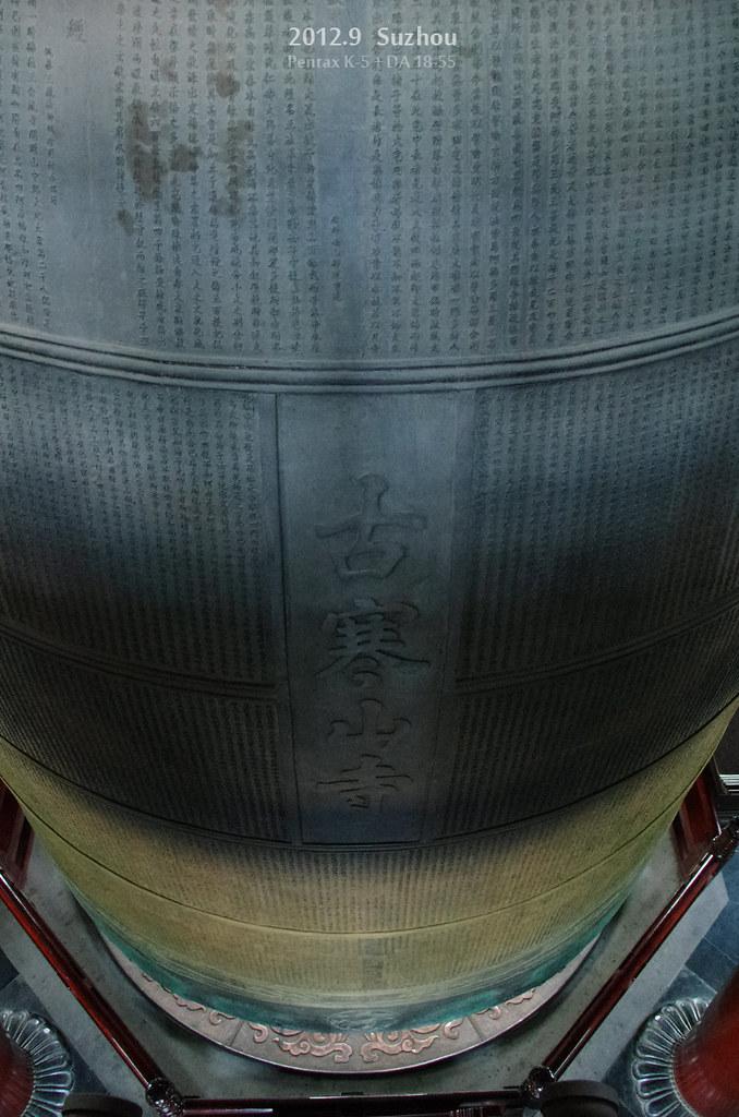 江蘇-蘇州-寒山寺