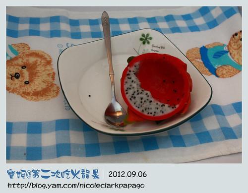 吃火龍果14