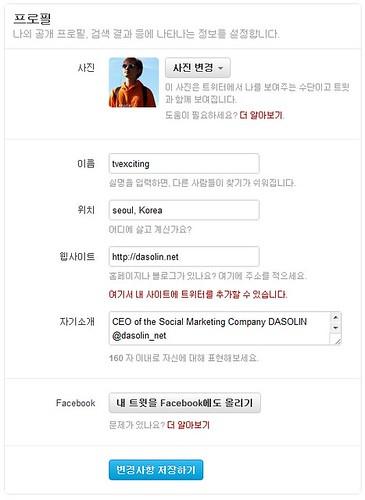 twitter_new_profile_8