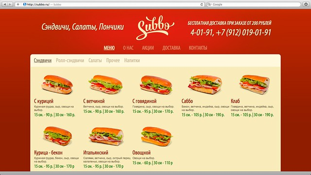 Снимок экрана 2012-09-23 в 15.48.34