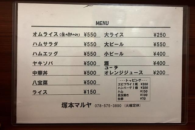 20160916塚本マルヤ