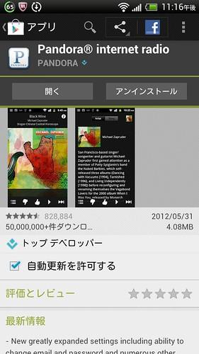 Screenshot_2012-08-09-23-16-36.png