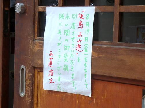 張り紙@あみ連(練馬)